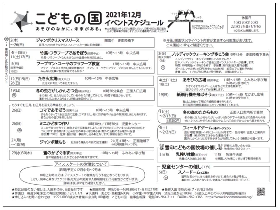 こどもの国イベント_12月号