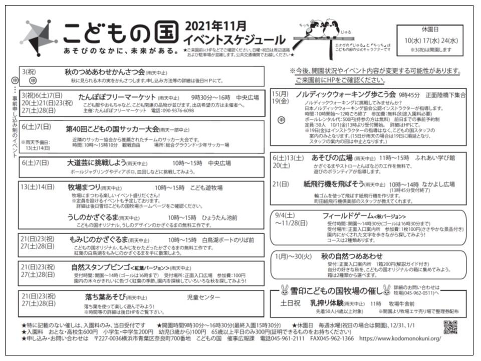 21年11月イベントスケジュール