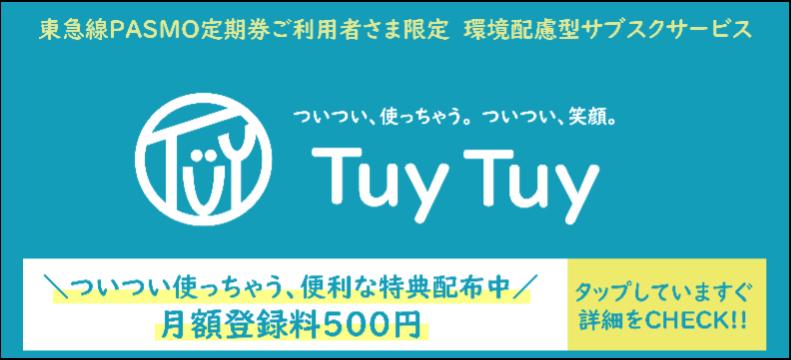 TuyTuy_3