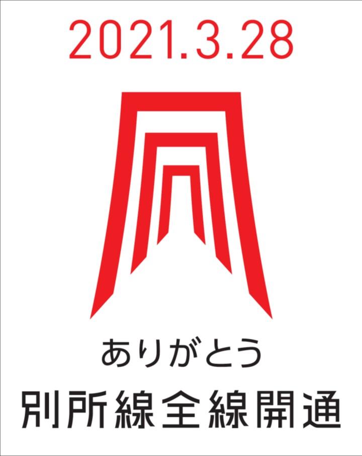 開通日(210328)