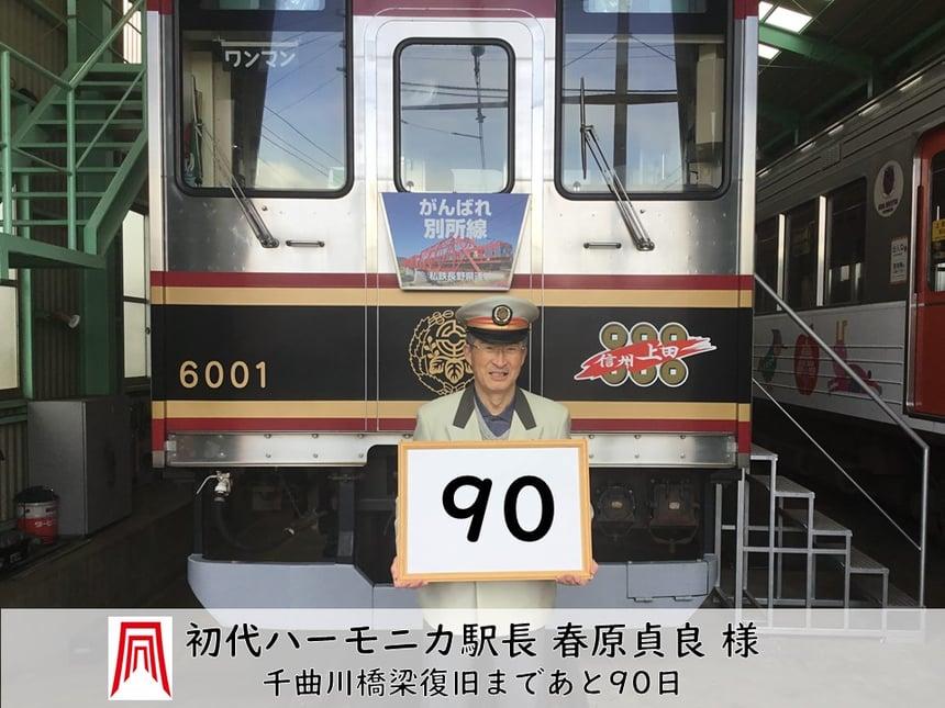 90日前(201228)