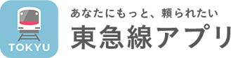 新東急線アプリアイコン