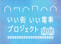 いい街いい電車プロジェクト