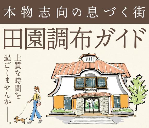 【商店街・個店グループモデル事業】バナー_田園調布_東急電鉄