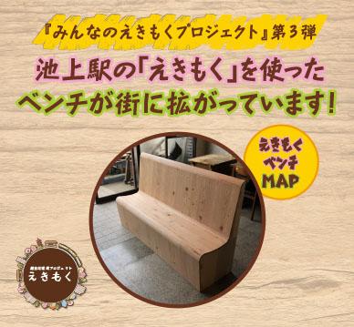 ekomoku_388_359_0820