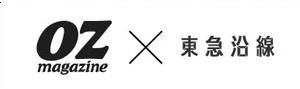 OZmagazine × 東急沿線