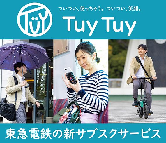 東急電鉄_tuytuy