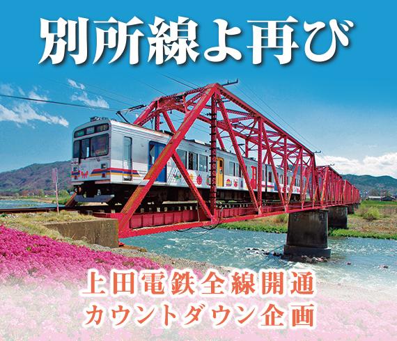 上田電鉄全線開通カウントダウン企画