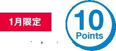 coupon-left-img-1gatsu