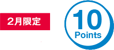 coupon-left-img-2gatsu