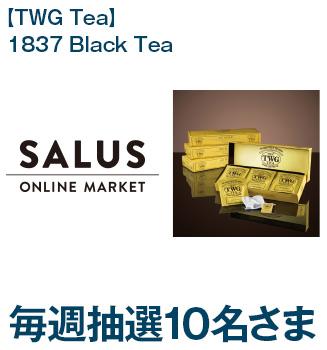 coupon-black-tea-1