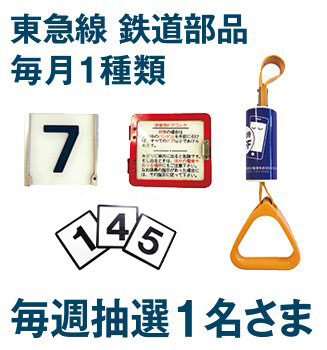 coupon-tokyudentetsu_1-1