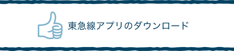 東急線アプリのダウンロード