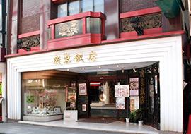 chinatown-shop01