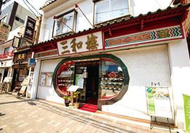 chinatown-shop02