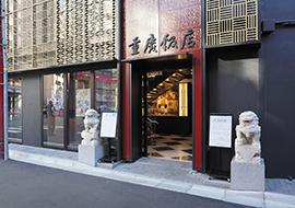chinatown-shop04