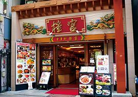 chinatown-shop07
