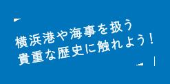 横浜港や海事を扱う貴重な歴史に触れよう!