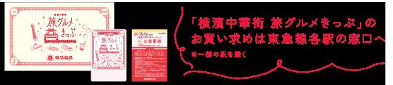「横演中華街 旅グルメきっぷ」のお買い求めは東急線各駅の窓口へ※一部の駅を除く