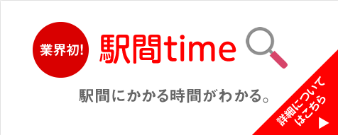 駅間time