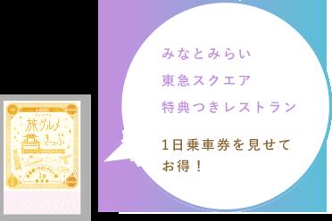 toukyuusquare-baloom