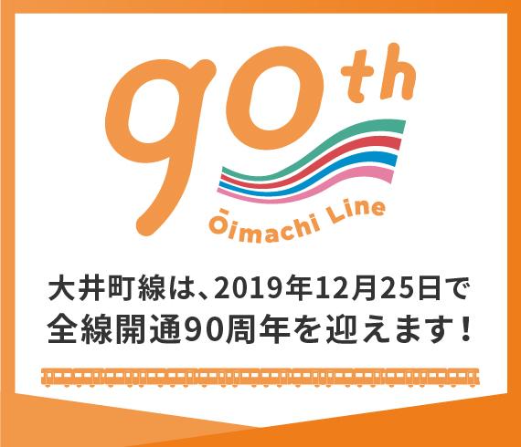 oimachi_line_90_banner
