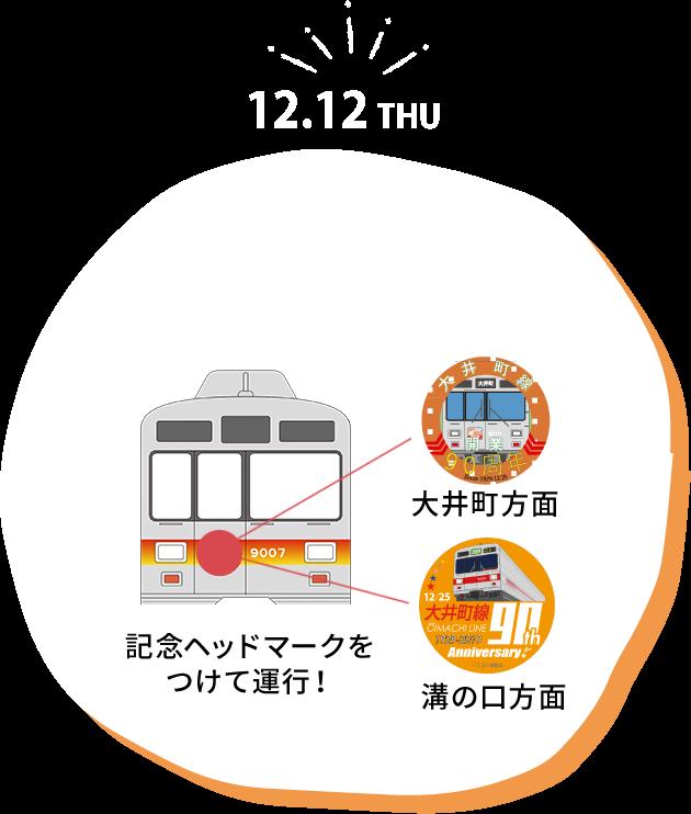 12.12 THU 大井町線90周年記念電車運行!記念ヘッドマークをつけて運行!