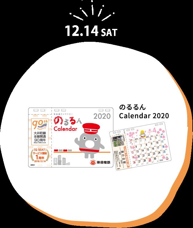 12.14 SAT 記念入場券発売!(のるるんカレンダーつき)