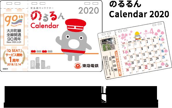 大井町・旗の台・大岡山・自由が丘・二子玉川駅に入れる記念入場券付き!