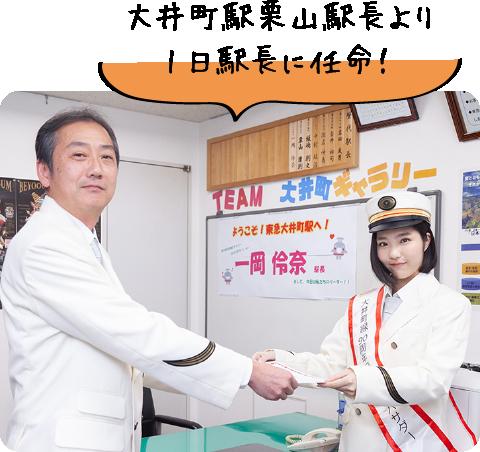 大井町駅栗山駅長より 1日駅長に任命!