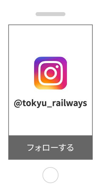 @tokyu_railways フォローする