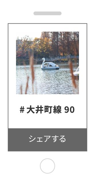 #大井町線90 シェアする