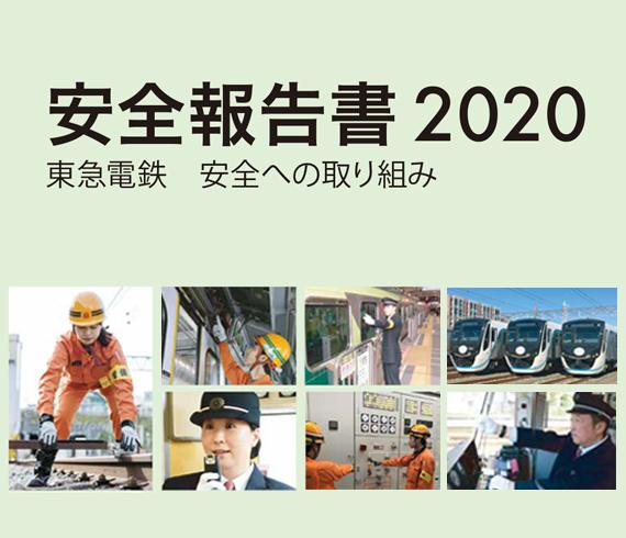 安全報告書2020