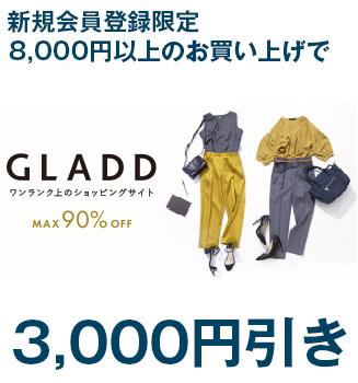 coupon-GLADD