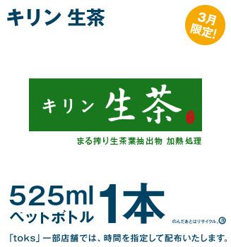 coupon-namacha