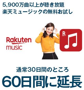 coupon-rakutenmusic