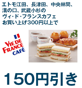 coupon-viedefrance