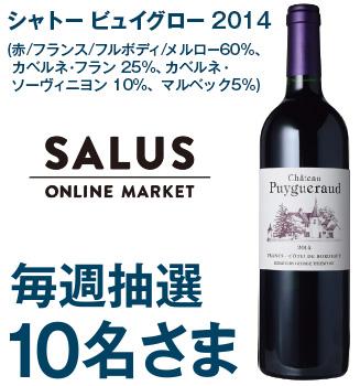 coupon-wine