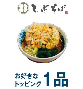 coupon-shibusoba