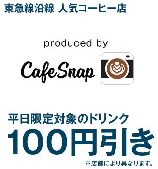coupon-cafe