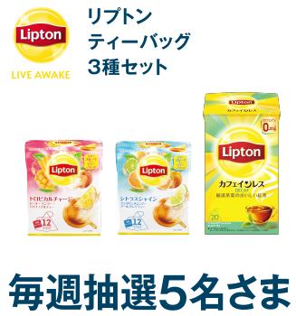 coupon-lipton
