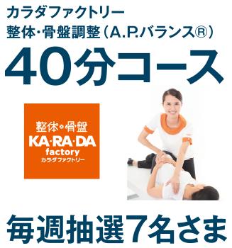 coupon-karadafactory