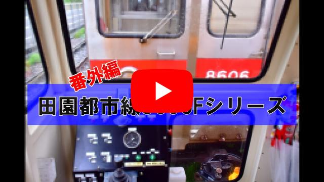 denentoshi-8606F