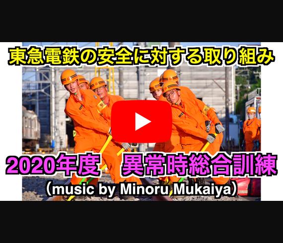 top_anzen-kunren-2020